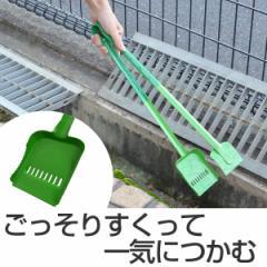 ゴミばさみ 2代目スコピック スコップ はさみ ごみばさみ ピック ( 灰ばさみ トング 灰かき ゴミすくい ゴミかき ごみすくい ごみ