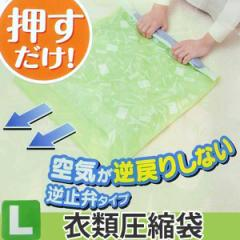 衣類圧縮袋 消臭逆止弁衣類圧縮袋 L 2枚入 ( 収納袋 シャツ トラベルグッズ 衣類 タオル 掃除機不要 旅行 出張バッグ )