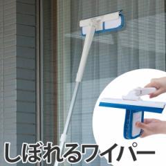 窓掃除 しぼれる 回転 窓みがき 伸縮 ( 窓掃除 ガラスクリーナー ガラス戸 窓ガラス 掃除 清掃 )
