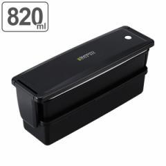 お弁当箱 2段 メンズ 箸付き 入れ子 SMAR-TO スリム ランチボックス 820ml ( 弁当箱 レンジ対応 男子 ランチボックス 入れ子式 抗菌 防
