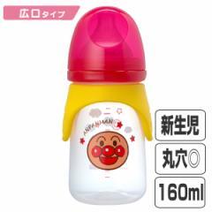 哺乳瓶 広口タイプ 160ml 丸穴カット プラスチック製 KK-297 アンパンマン キャラクター ( 哺乳びん 乳児 ベビー用品 赤ちゃん 丸 タイ