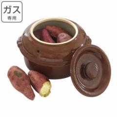 特価 焼き芋鍋 焼き芋器 陶器 セラミック製 3L ( ガス火専用 焼きいも鍋 やきいも鍋 焼芋鍋 家庭用焼き芋鍋 焼き芋用鍋 蓋付き フタ付き