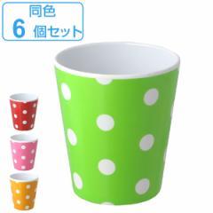 タンブラー コップ 同色6個セット 180ml メラミンタンブラー カラードット ( メラミン カップ ドット 水玉 マグ メラミン食器 器 子供用