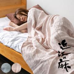 ガーゼケット 近江の麻 先染め 日本製 お昼寝 シングル ( 送料無料 ガーゼ 掛け布団 寝具 ふとん 肌掛け 肌かけ 肌布団 シングルサイズ