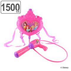水鉄砲 1500cc タンクウォーターガン ディズニープリンセス キャラクター ( ウォーターガン 水てっぽう 水遊び 海水浴 プール 1500ml 1.