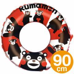 浮き輪 90cm くまモン ( 浮輪 うきわ ウキワ 浮き袋 浮き具 水あそび キャラクター くまもん )
