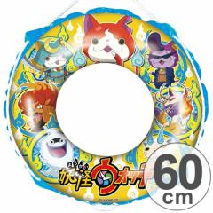 特価 浮き輪 60cm 妖怪ウォッチ キャラクター 子供用 ( 浮輪 うきわ ウキワ 浮き袋 浮き具 水遊び 水あそび 妖怪ウオッチ )