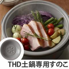 専用すのこ 土鍋 サーマテック THDシリーズ9号用 陶器製 ミニレシピ付き ( 専用スノコ 部品 パーツ キッチン用品 調理用品 調理器