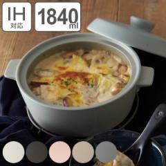 土鍋 Lサイズ 1840ml CORNER クレイポット IH対応 セラミック製 サーマテック THERMATEC ( ガス火対応 両手鍋 どなべ IH土鍋 鍋 なべ 卓