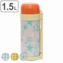 水筒 コップ 1500ml マミーフィールド ファミリーボトル ( 保温 保冷 大容量 コップ付き ステンレスボトル 1.5L 1.5リットル すいとう