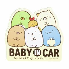 ステッカー 子供 すみっコぐらし セーフティサイン マグネット ( BABY IN CAR セーフティ サイン 磁石 キャラクター すみっこぐらし す