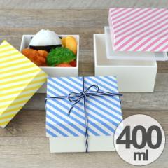 お弁当箱 1段 HAKO style Mサイズ Stripe 正方形 400ml ランチボックス( 弁当箱 レンジ対応 食洗機対応 日本製 ギフトボックス )