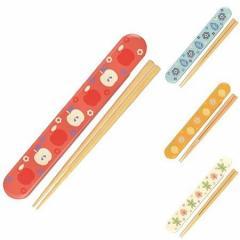 箸&箸箱セット arte アルテ 18cm レディース ( はし ハシ 箸ケース スライド式 女性用 )