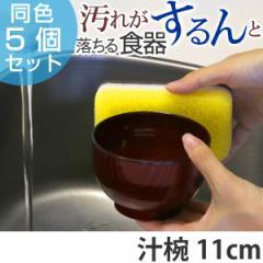 汁椀 11cm クリーンコート 木目 赤溜 洋食器 樹脂製 日本製 同色5個セット ( 皿 食器 器 お皿 電子レンジ対応 食洗機対応 椀 鉢