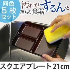 スクエアプレート 21cm クリーンコート 仕切皿 赤溜 洋食器 樹脂製 日本製 同色5枚セット ( 皿 食器 器 お皿 電子レンジ対応 ラ