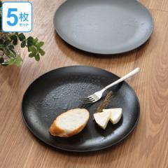 プレート 27cm クラフトアート 丸皿 パスタ皿 スレート風 合成漆器 食器 皿 日本製 同色5枚セット ( 送料無料 食洗機対応 大皿 皿 電子