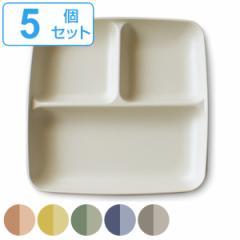 ランチプレート 23cm スクエア スタッキング ミン・ファーリ MIN FARG 皿 食器 洋食器 プラスチック 日本製 同色5枚セット ( 電子レンジ