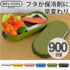 特価 お弁当箱 ジェルクール ドーム L 1段 900ml 保冷剤一体型 ( ランチボックス 日本製 弁当箱 ロック式 一段 保冷蓋 保冷剤付