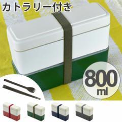 お弁当箱 スリムプラス 2段 800ml カトラリーセット ゴムバンド付き 箸20cm ( 弁当箱 ランチボックス スリム 日本製 二段弁当箱