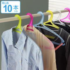 ハンガー 洗濯ハンガー 衣類ハンガー MILLI 10本組 肩幅43cm ( 衣類 洗濯 収納 洗濯物干し プラスチック 薄い スリム 収納用品 衣類収納