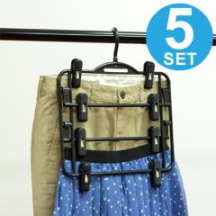 スカートハンガー スカート掛け 4枚掛け 5本セット ブラック デイズ ( 4段 ズボンハンガー 洋服ハンガー プラスチック製 スラック