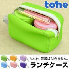 【クーポン配布中】ランチバッグ tone ランチケースカバー コネクトジャー・コネクトランチボックス専用カバー ( トーン ランチボッ