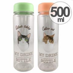 水筒 クリアボトル ウォーターボトル ネコ 500ml ( すいとう ボトル マグボトル デトックスウォーター フレーバーウォーター スポー