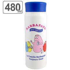 水筒 ステンレスボトル 直飲み バーバパパ 480ml マグボトル ( 保温 保冷 ボトル ステンレスボトル スリム ダイレクトボトル 携帯マグ