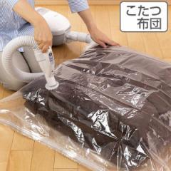 圧縮袋 ふとん バルブ式 こたつふとん 布団 羽毛布団 日本製 ( 布団圧縮袋 ふとん圧縮袋 圧縮 羽毛ふとん 対応 衣替え 押入れ収納 クロ