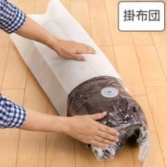 まるめるふとん圧縮袋 ふとん 圧縮袋付収納ケース 圧縮袋 布団圧縮袋 羽毛布団 円筒型 布団 収納袋 ( フトン 掛け布団 シングル ふとん