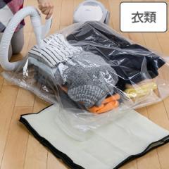 圧縮袋付収納ケース バルブ式衣類圧縮袋 ソフトケース付 衣類圧縮袋 衣類 圧縮袋 収納袋 ( ダウン セーター 洋服 収納 ダウンジャケット