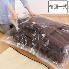 圧縮袋付収納ケース バルブ式ふとん一式圧縮袋 ソフトケース付 ふとん 一式 圧縮袋 布団圧縮袋 羽毛布団 布団 収納袋 ( フトン 掛布団