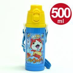 特価 【アウトレット セール】 子供用水筒 妖怪ウォッチ 直飲み ステンレスボトル 500ml ( 水筒 保冷 キャラクター ステンレス ステンレ