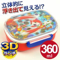 お弁当箱 小判型 3Dランチ 妖怪ウォッチ 360ml 子供用 キャラクター ( 弁当箱 ランチボックス 1段 中子付 子供用お弁当箱 )
