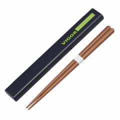 箸&箸箱セット ヴィガー 19.5cm 食洗機対応 ( メンズ 箸&ケース はし 男性用 )