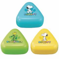 おにぎりケース スヌーピー 3個組 おにぎり押し型 キャラクター 日本製 ( 弁当箱 おむすびケース お弁当箱 ランチボックス SNOOPY