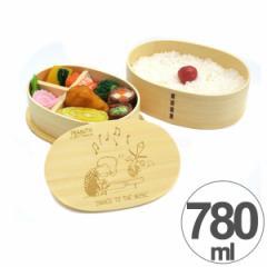 お弁当箱 スヌーピー 曲げわっぱ弁当 780ml 仕切り付き 小判型 2段 ( 送料無料 キャラクター 曲げわっぱ 弁当箱 仕切り付き わっ
