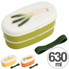 【クーポン配布中】弁当箱 2段 YASAI ランチボックス 仕切り 630ml ( お弁当箱 日本製 食洗機対応 レンジ対応 シール蓋付き 二段