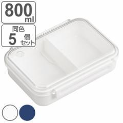 お弁当箱 1段 まるごと冷凍弁当 800ml 5個セット タイトボックス ( ランチボックス 保存容器 弁当箱 作り置き レンジ対応 食洗機対応 シ
