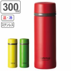 水筒 カフェマグ アンティークマグボトル 300ml ( 保温 保冷 コンパクト マグボトル 直飲み ステンレスボトル かわいい ステンレス製 ス