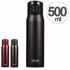 水筒 カフェマグワンタッチ 500ml ( 保温 保冷 スリム ワンタッチ 直飲み ステンレス ステンレスボトル ワンタッチオープン コンパクト