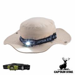アウトドア ヘッドライト LED キャプテンスタッグ CAPTAIN STAG ( ライト 照明 シンプル LEDヘッドライト トレッキング ウォーキング 登