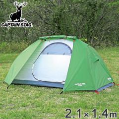 テント キャンプ トレッカー ソロテントUV 1人用 キャプテンスタッグ CAPTAIN STAG ( CAPTAINSTAG アウトドア ドームテント UVカット 防