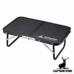 アウトドアテーブル 折りたたみ FDハンドテーブル キャプテンスタッグ ( CAPTAIN STAG アウトドア レジャー ミニテーブル コンパクト 簡