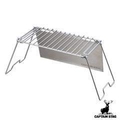 アウトドアテーブル 折りたたみ グリルテーブル グリルスタンド 風防付き キャプテンスタッグ ( CAPTAIN STAG アウトドア レジャー ミニ
