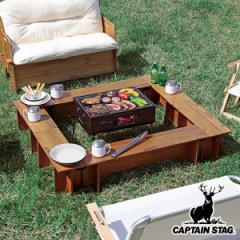 アウトドアテーブル Fire&Grillテーブルセット 6点 CSクラシックス キャプテンスタッグ CAPTAIN STAG ( ピクニック レジャー テーブル