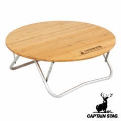 アウトドアテーブル アルバーロ 竹製ラウンドテーブル キャプテンスタッグ CAPTAIN STAG ( アウトドア ピクニック 竹製 折りたたみテー