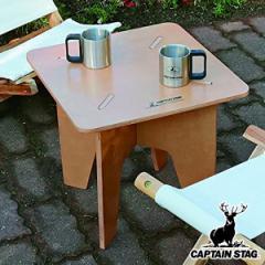 アウトドアテーブル ロースタイルスクエアテーブル THE UNITS キャプテンスタッグ CAPTAIN STAG ( アウトドア ピクニック 木製 テーブル