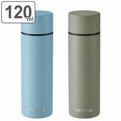 水筒 ミニ カフェマグ スマートスリムマグ 120ml マグボトル ( 保温 保冷 プチボトル ミニサイズ ボトル ステンレスボトル コンパクト
