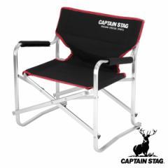 アウトドアチェア ディレクターチェア ロースタイル ジュール キャプテンスタッグ CAPTAIN STAG ( チェア イス 椅子 チェアー 折りたた